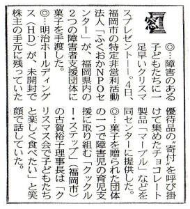 20091205nikkei