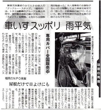 20100504ヌレント東京新聞