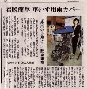 20100527yomiuri
