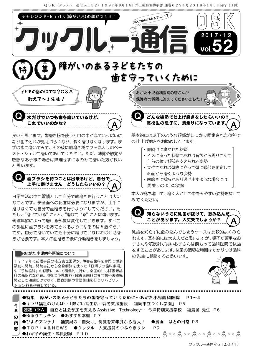 クックルー通信vol.52