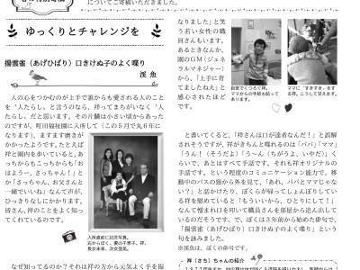 クックルー通信vol.53