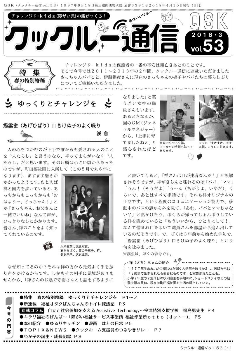クックルー通信vol.53発行しました!